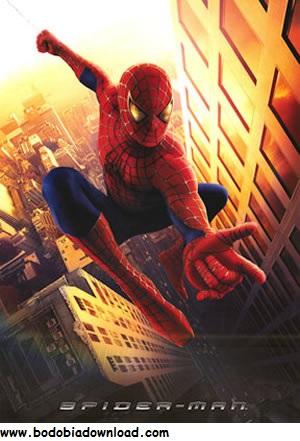 فیلم دانش آموز سال دوبله نام فیلم : مرد عنکبوتی 1