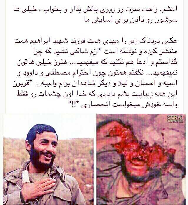 سردار محمد ابراهیم همت