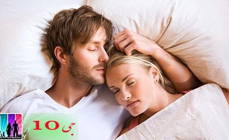 چگونگی خواب بعد از آمیزش جنسی برای بارداری