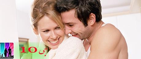 رابطه جنسي لذت بخش را چگونه برقرار كنيم