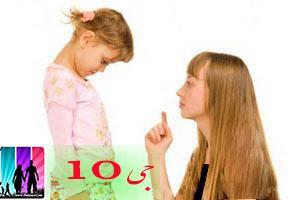 رفتار هاي اشتباه والدين با فرزندان خود