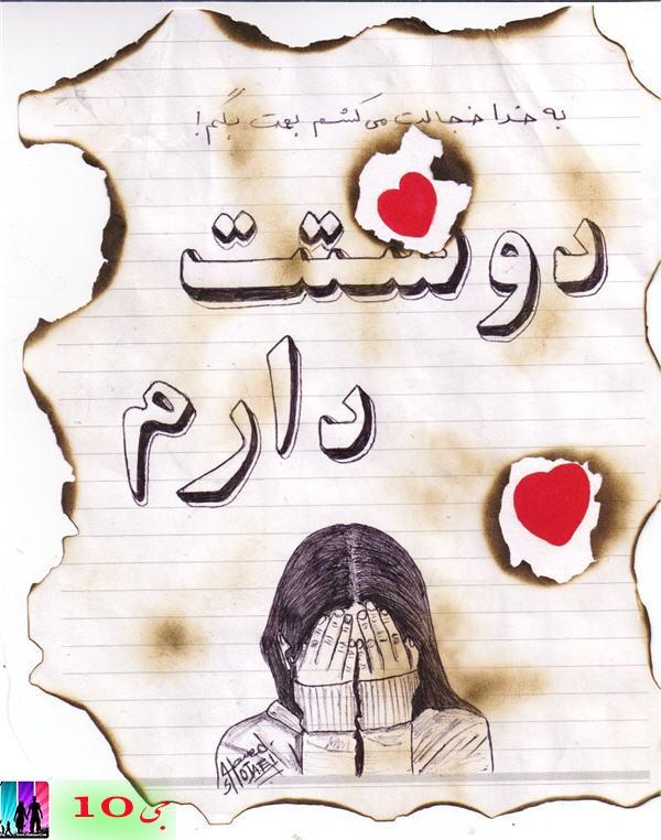 «دوستت دارم» معجزه می کند!