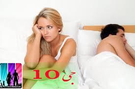 چه مرداني بعد از رابطه جنسي تركتان مي كنند