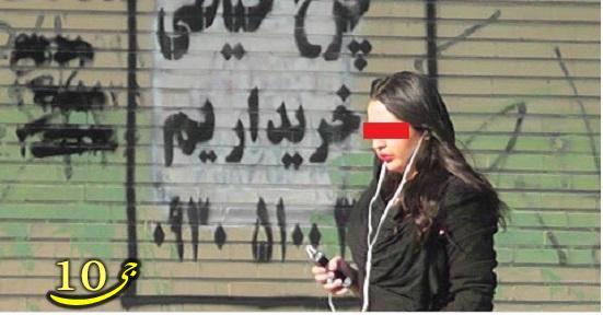 کشف حجاب دختر بی بند و بار در فردیس + عکس