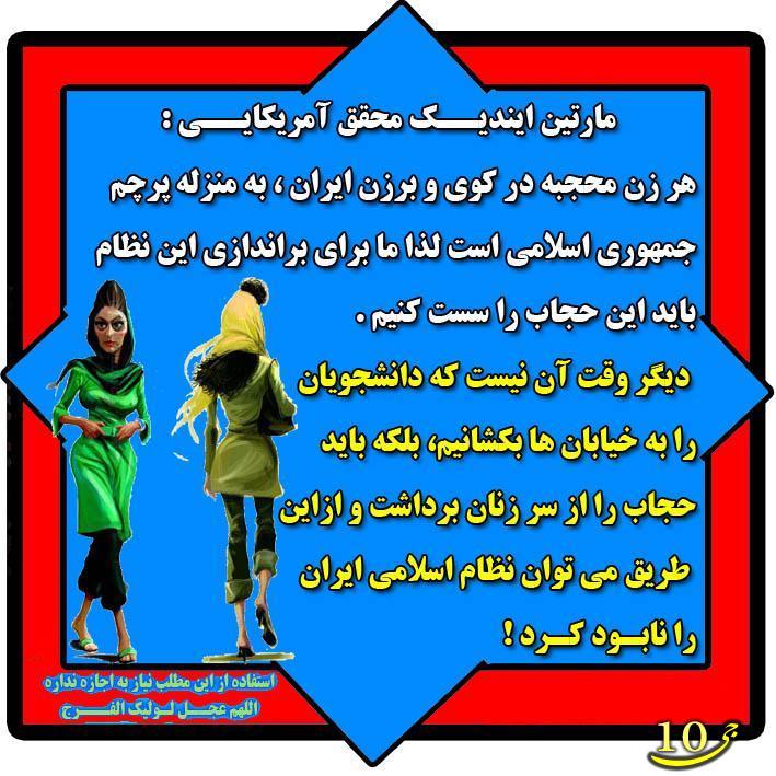 راه براندازی جمهوری اسلامی دیگه تظاهرات نیست ...