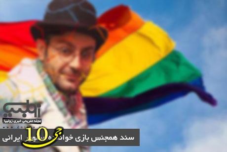 سند همجنس بازی خواننده مشهور ایرانی