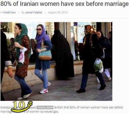 دیلی میل: ۸۰% دختران ایران قبل ازدواج رابطه جنسی دارند!
