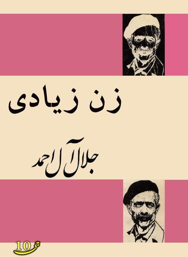 دانلود کتاب زن زیادی اثر جلال آل احمد