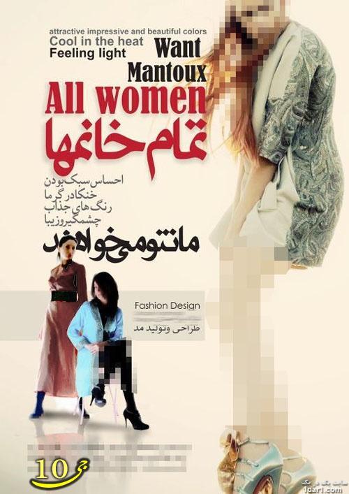 رشد هدفمند گالري هاي زير زميني ترويج بي حجابي ! + تصاوير