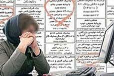 درخواست بیشرمانه مدیر عامل ها ، استخدام به شرط کشف حجاب