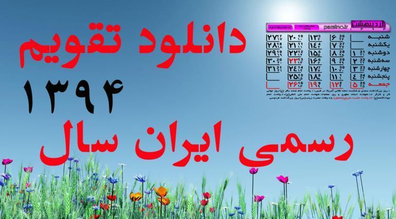 دانلود تقویم سال ۹۴ با فرمت pdf