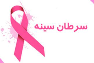 یک نفر از هر چهار زن ایرانی/ به سرطان سینه مبتلا می شود!!!