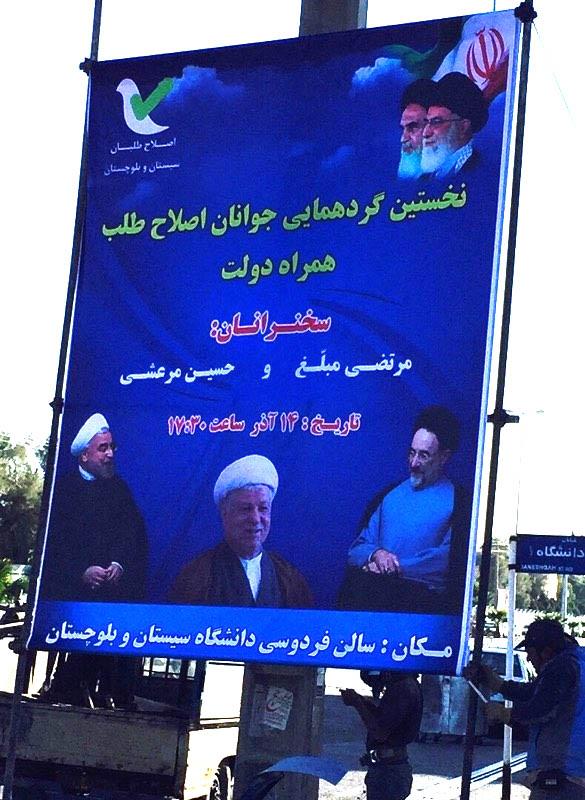 تبلیغات اصلاح طلبان برای انتخابات مجلس (عکس)