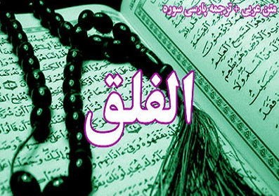آیا خدا در قرآن سحر را تأیید می کند؟