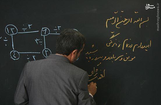 دانشگاه احمدینژاد شروع به کار کرد!