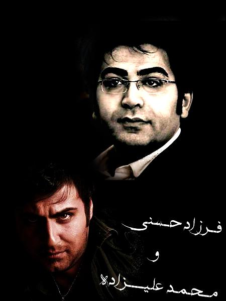 محمد علیزاده و فرزاد حسنی - ماه بانوی حرم