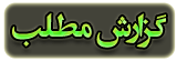 GOZARESH.png (160×55)