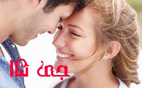 6 جور رابطه زناشویی متنوع برقرار كنيد!