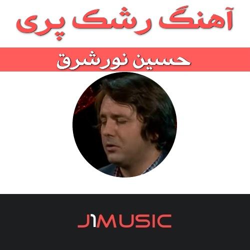 دانلود آهنگ رشک پری از حسین نور شرق+پخش آنلاین