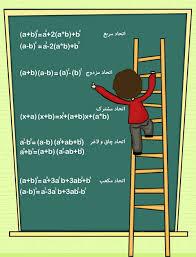 اتحاد های مهم در ریاضی