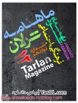 ترلان 12 بهمن 90