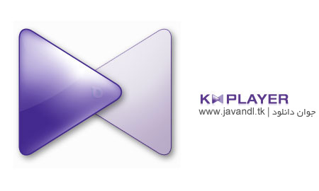 قدرتمندترین نرم افزار پخش فیلم KMPlayer 3.3.0.33