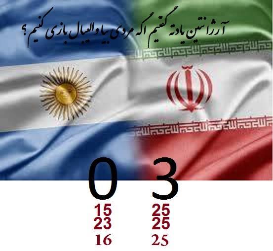 بازی انگیزه ها را ایران برد