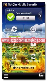 آنتی ویروس قدرتمند Netqin Mobile Security V5 - سیمبیان 3