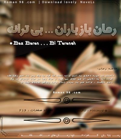 دانلود رمان باز باران … بی ترانه | موبایل و PDF