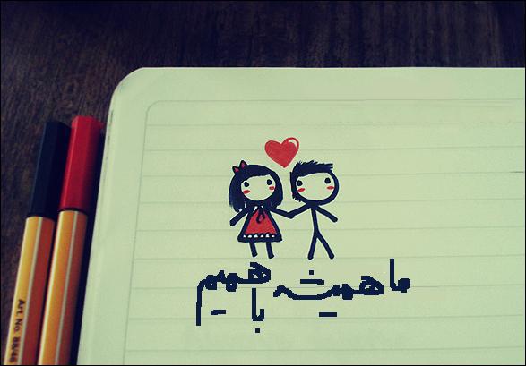 http://rozup.ir/up/jfc/Roman98/Love94/love11.jpg