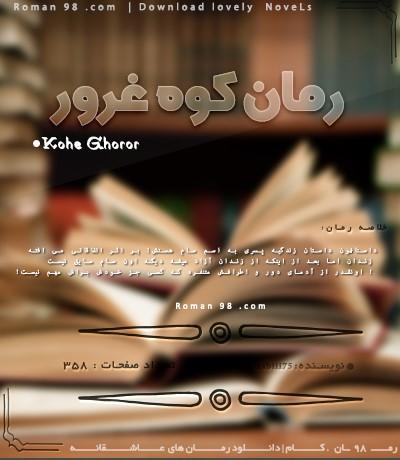 نتیجه تصویری برای دانلود رایگان رمان عاشقانه ایرانی بدون سانسور