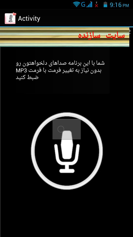 اپلیکیشن ضبط صدا با فورمت mp3-ساخت سایت جیگرطلا