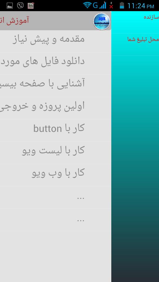 app b4a-برنامه اموزش بیسیک فور اندروید به صورت رایگان-اموزش اندروید نویسی