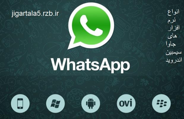 دانلود مسنجر واتس اپ برای جاوا-masenger whats app