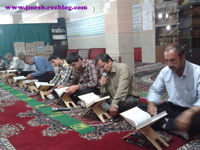 تصاويري از مراسم جزء خواني قرآن كريم مسجد امام سجاد(ع)