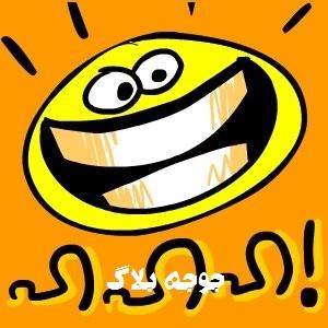 جدیدترین پیامک خنده دار آبان ۹۲