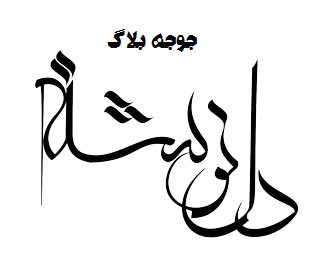 دلنوشته و جمله اس مسی عاشقانه آذر ۹۲