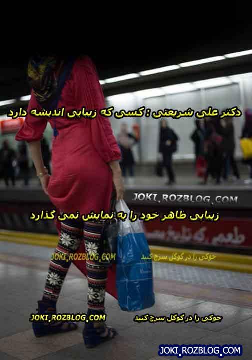 عکس دختر ساپورت پوش خودنما در مترو