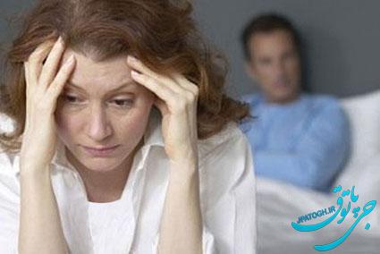علت عدم تمایل بعضی زنان به برقراری رابطه زناشویی