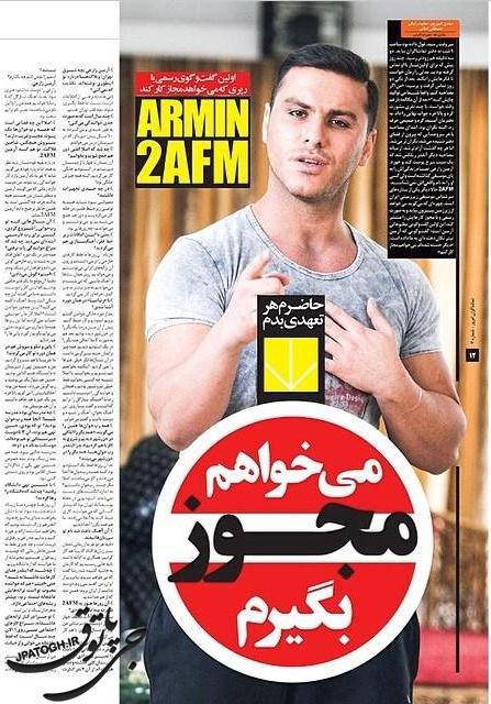 جدیدترین خبر از زبان رپر معروف ایرانی آرمین 2AFM
