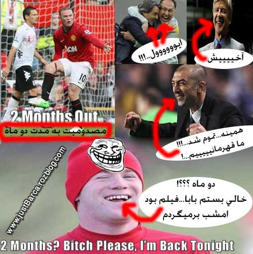http://rozup.ir/up/justbarca/Pictures/Troll/Rooney.jpg