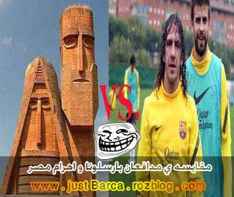 http://rozup.ir/up/justbarca/Pictures/Troll_11/football_troll_2.jpg