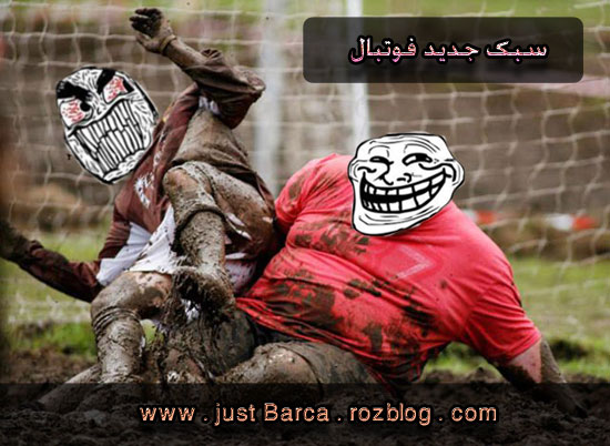 http://rozup.ir/up/justbarca/Pictures/troll_10/football_Troll_Newest_4.jpg