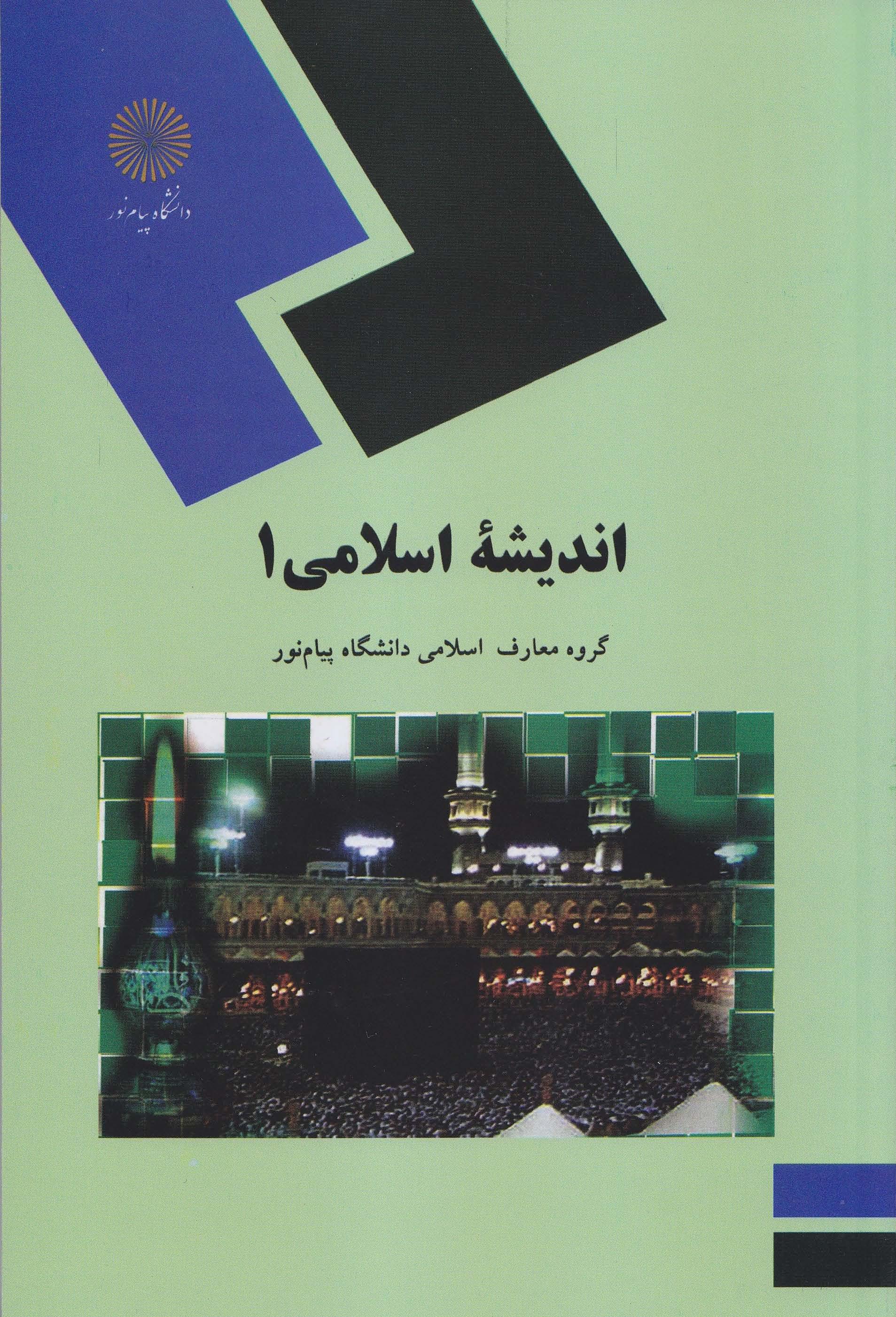 انديشه اسلامي 1 - گروه معارف اسلامي دانشگاه پيام نور