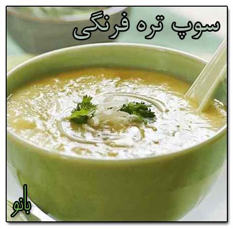 دستور تهیه سوپ تره فرنگی