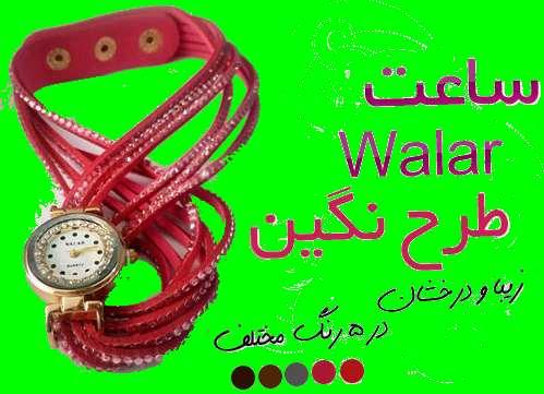 خرید ساعت جدید خاص زنانه دخترانه طرح فشن مدل ابان ماه 1393
