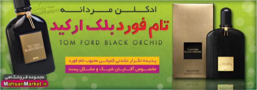 ادکلن مردانه تام فورد بلک (Tom ford Black Orchid)