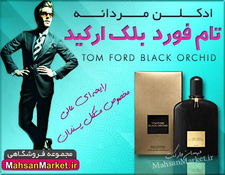خرید ادکلن مردانه تام فورد بلک