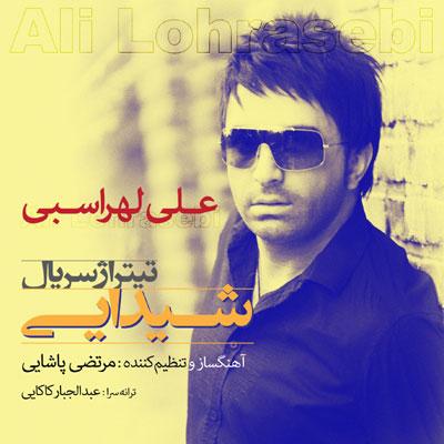 http://rozup.ir/up/kanganghods/Ali-Lohrasbi.jpg