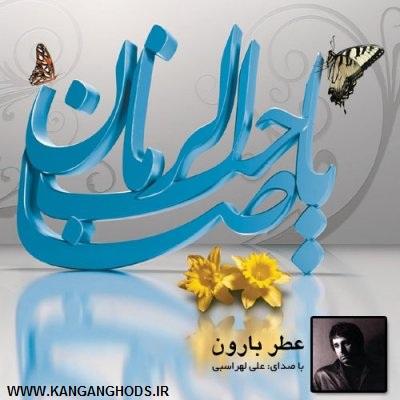 http://rozup.ir/up/kanganghods/Music/atre-baroon.jpg